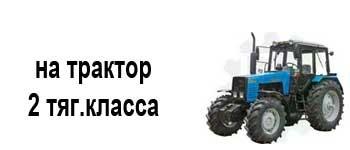 Для трактора 2 тяг. класса