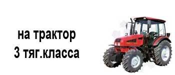Для трактора 3 тяг. класса