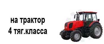 Для трактора 4 тяг. класса