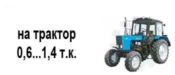 Для трактора 0,6...1,4 тяг. класса